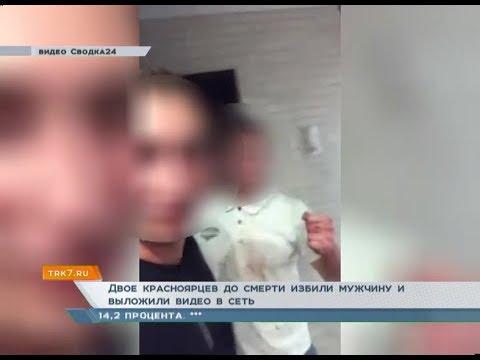 Двое красноярцев до смерти избили мужчину и выложили видео в сеть