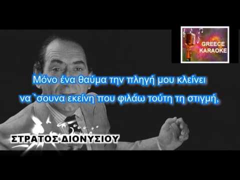 ΝΑ ΣΟΥΝΑ ΕΚΕΙΝΗ GREECE KARAOKE
