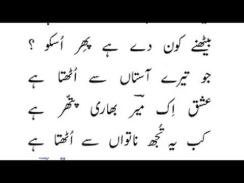 mir taqi mir: dekh to dil: mehdi hassan میر تقی میر: دیکھ تو دل کہ جاں: مہدی حسن