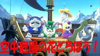 【スーパーマリオオデッセイ】Part4 ブルーダルズ兄弟倒す!!