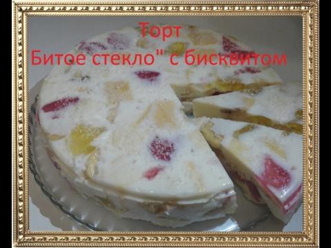 Вкусный Торт Битое Стекло с Бисквитом. Рецепт. Желейный торт