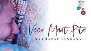 Veer Maat Pita Na Charne Vandana | Saiyam Sargam 2.0 | A Tribute | Jain Diksha Latest Song