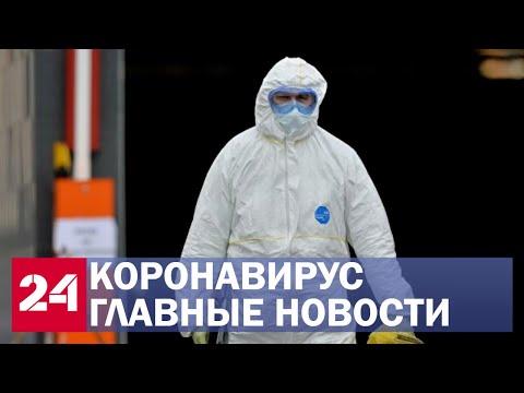 Коронавирус. Главные новости о COVID-19. Динамика распространения в России, ситуация в мире