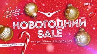 Новогодний Sale 2015. Скидки на билеты до 30%! | Radio Record