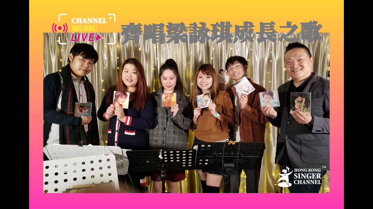 齊唱梁詠琪成長之歌|CHANNEL MUSIC LIVE