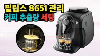 [커피] 커피가 넘칠 때 | 커피 추출량 세팅 필…