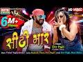 Seeti Maar || Dev Pagli || New DJ Song || HD Video || Ekta Sound