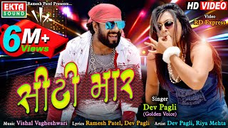 Seeti Maar || Dev Pagli || New DJ Song || HD || Ekta Sound