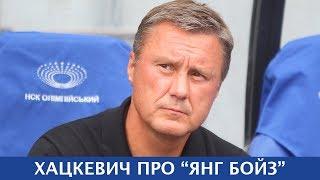 Олександр ХАЦКЕВИЧ про матч з
