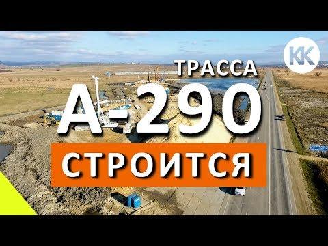 Какой будет дорога в Крым?  Началось строительство возле Анапы.  А-290 и М-4