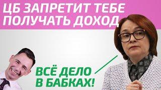 ЦБ РФ запретил тебе получать доход!