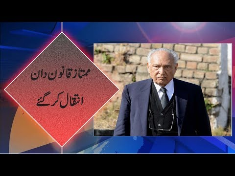 Eminent lawyer, former Attorney General Sharifuddin Pirzada passes away in Karachi.