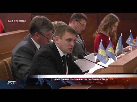 Друге пленарне засідання ХХХІІІ сесії обласної ради