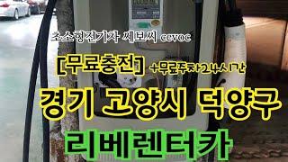 [리베렌터카] 초소형전기차 쎄보씨 무료충전 회원님 사업…