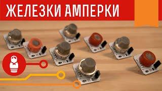 Датчики газов серии MQ. Железки Амперки(, 2016-04-29T15:11:13.000Z)