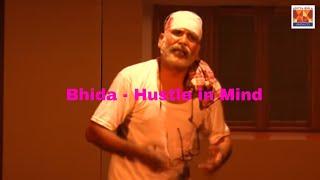 Bhida One Act Play !!! Subasini Art & Music !!! Hustle in Mind !!!