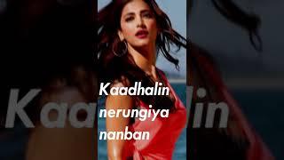 Dating | Boys | Ar.Rahman | Lyrical Vertical HD video status | Surya, Shankar ,Shruti haasan