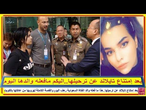 بعد رفض تايلاند ترحيلها..هذا مافعله والد الفتاة السعودية رهف اليوم وقصة هروبها من عائلتها بالكويت