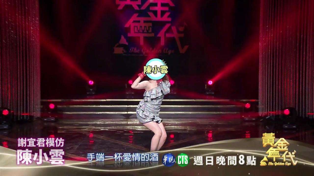 謝宜君模仿陳小雲 竟像香港女鬼│黃金年代預告EP83│2020.07.12