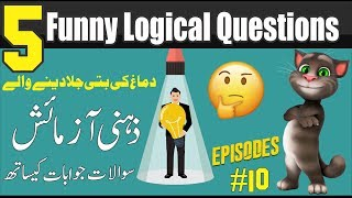 Episode #10 | 5 Funny Logical Questions With Answer | Lateefon Ki Dunya