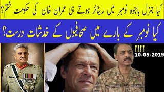 Download **General Bajwa's Retirement** In November | Is That Going To Be The End Of Khan's Government Mp3 and Videos