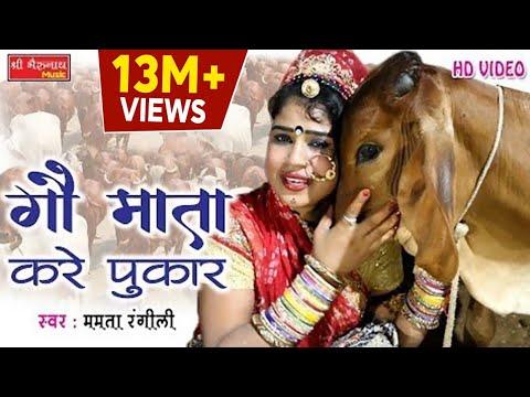 गऊ माता करे पुकार - ममता रंगीली का बहुत प्यारा सांग - Latest Rajasthani Dj Song 2018-  HD Video