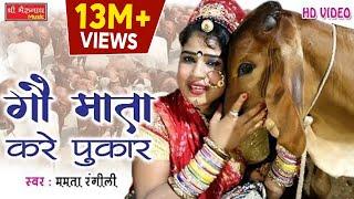गऊ माता करे पुकार ममता रंगीली का बहुत प्यारा सांग Latest Rajasthani Dj Song 2018 HD