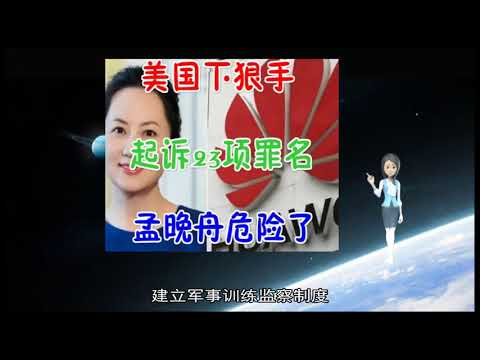 华为孟晚舟被美国司法部正式起诉:三类主要罪名,23项起诉