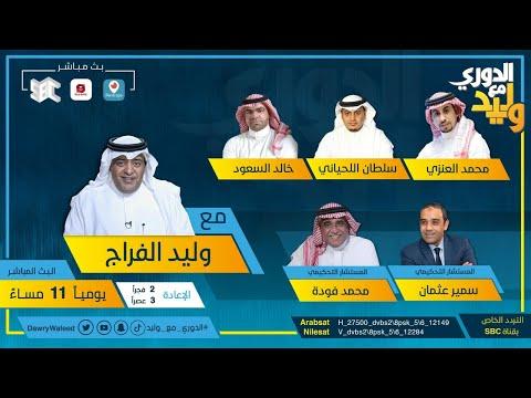 بث مباشر   Live   الدوري مع وليد يوم الأحد 04 أبريل 2021م