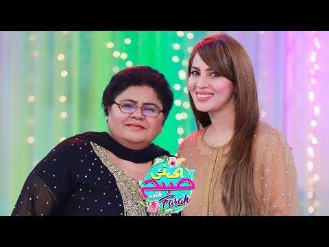 Shazia Manzoor Special - Ek Nayi Subah Wih Farah - 20 November 2017 - Aplus HD