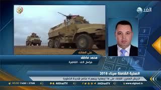 مراسلة الغد: القوات المسلحة المصرية تدمر 285 وكر ومخزن للإرهابيين بسيناء