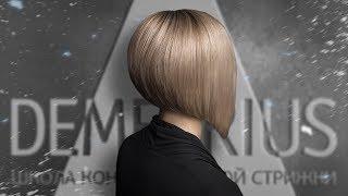 DEMETRIUS | Каре на удлинение | Стрижка в несведенных зонах. Женская стрижка на короткие волосы