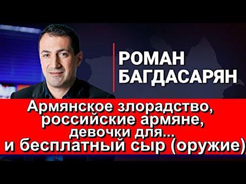 Армянское злорадство, российские армяне, девочки для...и бесплатный сыр (оружие)