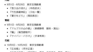 ウィキを動画で読む「1940年の宝塚歌劇公演一覧」のウィキ動画です。 引...