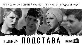 Фильм «ПОДСТАВА» (2016)