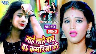 Video   लाहे लाहे दाब द कमरिया हो | Ujala Karnika | Bhojpuri New Song 2021