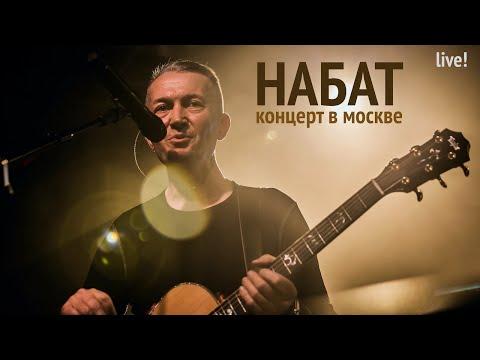 Группа НАБАТ | Концерт в Москве | Полное видео