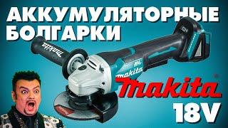 шлифовальная машина Makita DGA508Z обзор