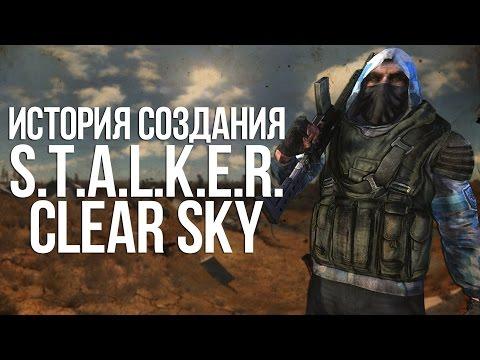 ИСТОРИЯ СОЗДАНИЯ S.T.A.L.K.E.R. CLEAR SKY