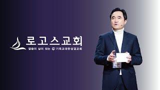 2020년 9월 13일(3부) [기독교인과 문화(2)_…