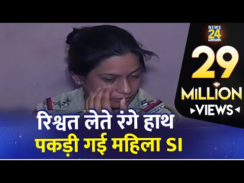 रंगे हाथ पकड़ी गई महिला SI , महिला SI ने मांगी थी 50 लाख की रिश्वत