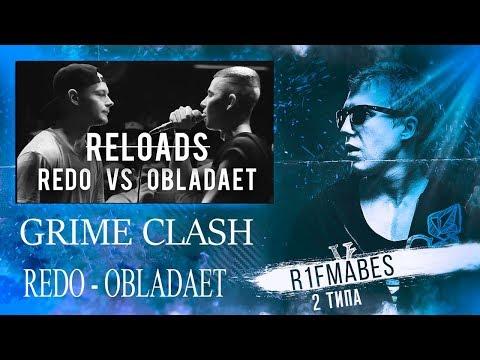 Redo VS Obladaet - Grime Clash[LEGENDARY Реакция со стрима]