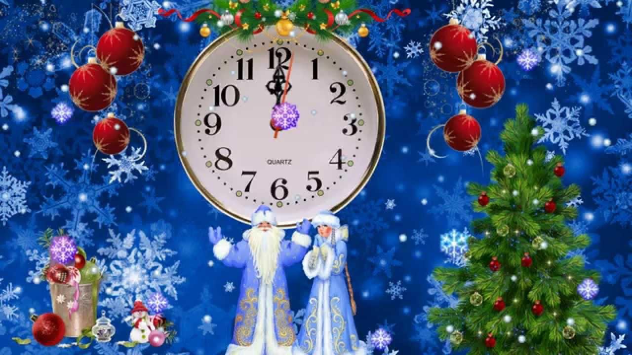 Звук новогодних курантов скачать