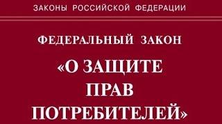 ФЗ ОЗПП N 2300, статья 20, Устранение недостатков товара изготовителем, продавцом, уполномоченной ор