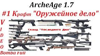 ArcheAge 1.7 #1 Крафт ''Оружейное дело''