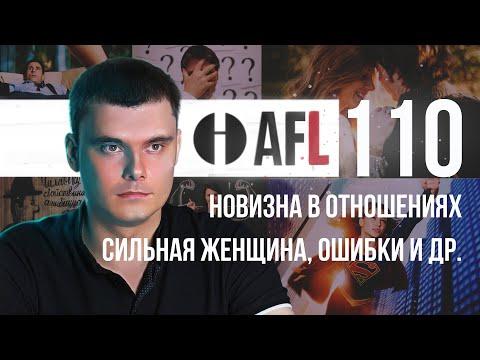 FPL-110(2) | Новизна в отношениях. Сильная женщина. Ошибки и др.