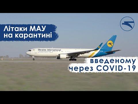Літаки МАУ на карантині, введеному через COVID-19 / UIA Aircrafts During Quarantine Due To COVID-19