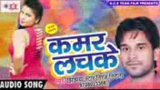 2017 का सबसे हिट गाना   Kamar Lachake   कमर लचके   Jhijhiya Star Niraj Nirala   Hit Bhojpuri Songs