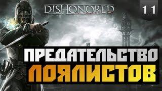 Dishonored - Прохождение - [ПРЕДАТЕЛЬСТВО ЛОЯЛИСТОВ] - #11