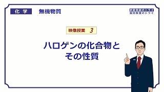【高校化学】 無機物質03 ハロゲン化物の性質 (8分)